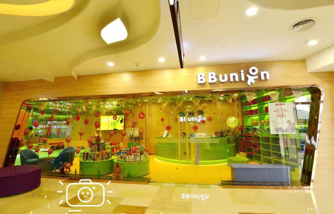 杭州拱墅BBunion早教中心