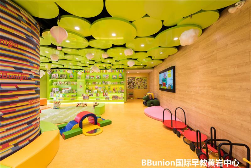 BBunion黄岩国际早教中心一角
