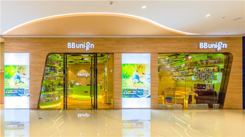 BBunion泉州泰禾早教加盟店
