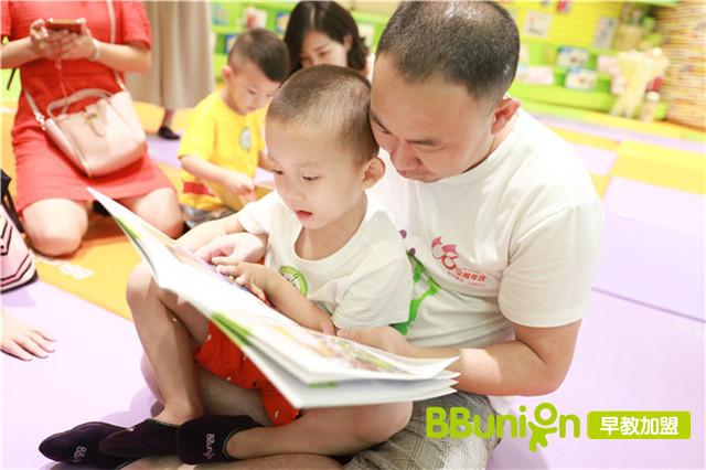 阅读早教课程教案
